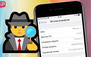 Как проверить Айфон на подлинность по IMEI, серийному номеру на официальном сайте