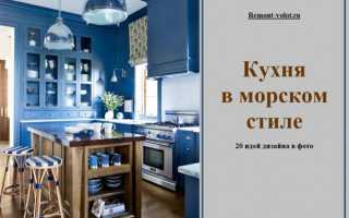 Интерьер кухни в морском стиле: примеры оформления дизайна, выбор цвета и материала