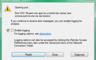 Ошибка 633 на Windows 10: причины появления и способы решения