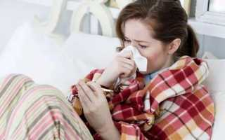11 признаков, что у вас не просто простуда