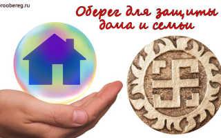 Обереги для дома и их значение, как сделать своими руками, какие бывают, какие стоит повесить у входа