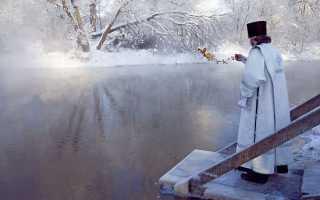 Вся ли вода становится святой на Крещение