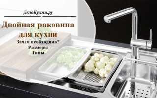 Двойная мойка для кухни: назначение, особенности и размеры, нюансы установки