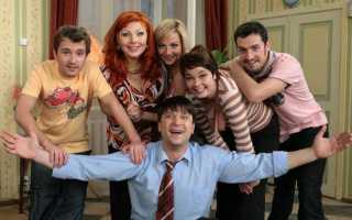 Актёры из сериала «Счастливы вместе» тогда и сейчас: фото, как изменились