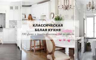 Классический дизайн кухни в белом цвете: примеры оформления интерьера в стиле классик