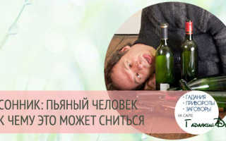 К чему снится пьяный мужчина — толкование сна по популярным сонникам
