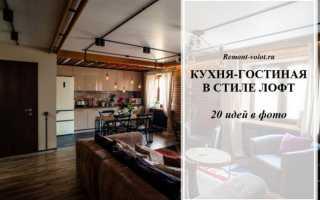 Интерьер кухни и гостиной в стиле лофт в квартире и загородном доме: примеры