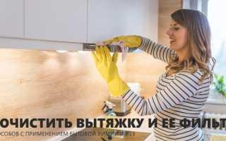 Как очистить вытяжку на кухне от жира, сетку и другие её детали, различными методами и средствами