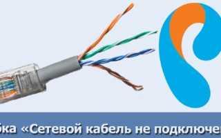Не подключен сетевой кабель: возможные причины ошибки и способы ее решения