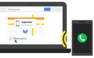 Как найти телефон если он выключен – дома и в других местах, поиск устройства на андроид и других ОС