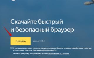 Как установить Яндекс Браузер на компьютер бесплатно – поиск последней версии, настройка