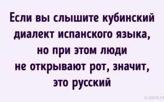 Русские фразы, которые не понимают иностранцы