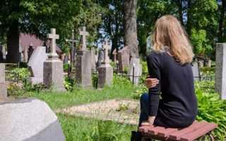 Почему нельзя оборачиваться, уходя с кладбища