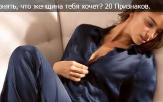 Как определить, что женщина хочет мужчину: признаки явные и скрытые