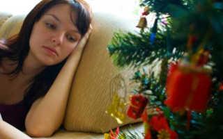 Новогодняя депрессия: что это такое, почему появляется и как проявляется, методы борьбы