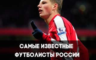 Самые красивые футболисты России — список с фото