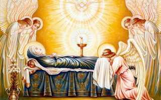Успение Пресвятой Богородицы: какого числа будет, что нужно и нельзя делать в этот день