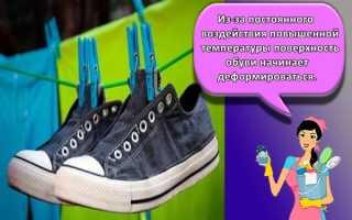 Как быстро высушить обувь после стирки – кроссовки, кеды и другие виды, описание различных способов с фото и видео