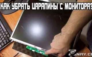 Как убрать царапины с экрана техники: чем удалить их самостоятельно, отзывы, видео