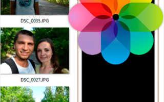 Как загрузить фото с компьютера на айфон