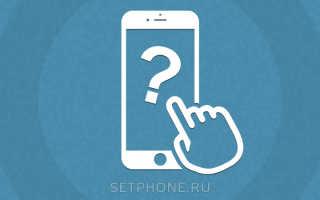 Как отследить местоположение ребёнка через телефон