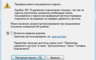 Ошибка 691 при подключении к интернету: причины возникновения и способы решения